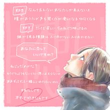 片想い/miwaの画像(少女漫画マンガに関連した画像)