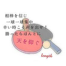 卓球 ダブルスの画像(プリ画像)