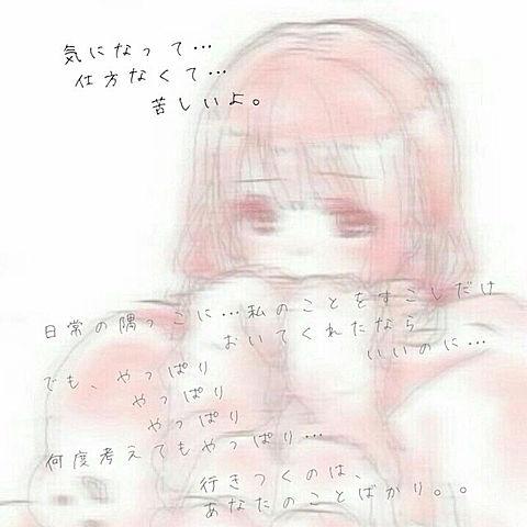 苦しいよの画像(プリ画像)