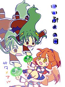 サタアル with いいぷよの日の画像