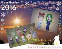 明けましておめでとう!-from トモコレファミリー-の画像(トモコレに関連した画像)