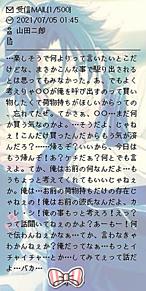 山田二郎の画像(山田二郎に関連した画像)