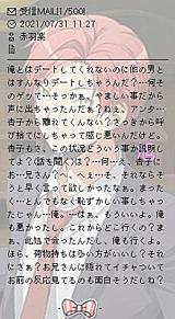 杏子様への画像(#赤羽業に関連した画像)