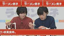 ラーメン男子!!!!の画像(永塚拓馬に関連した画像)