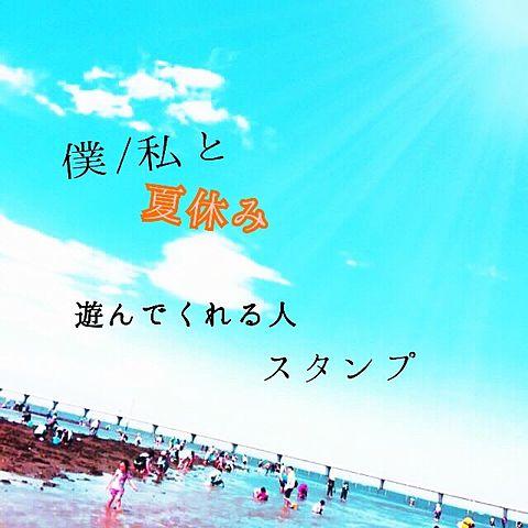 夏休みTLの画像(プリ画像)