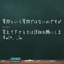 質問です(*´∇`)ノの画像(プリ画像)