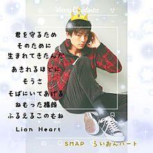 真剣佑  SMAPの「らいおんハート」の画像(らいおんハートに関連した画像)