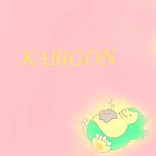 カビゴンの画像(おしゃれ アイコンに関連した画像)