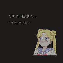 ❤︎ セーラームーン ❤︎の画像(ポエム/かわいいに関連した画像)