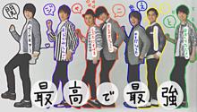 ∞関ジャニ∞ プリ画像