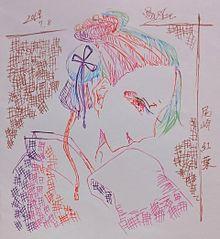 姐さんの画像(尾崎紅葉に関連した画像)