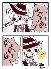 文スト四コマ漫画の画像(四コマ漫画に関連した画像)