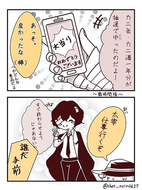 文スト四コマ漫画の画像 プリ画像