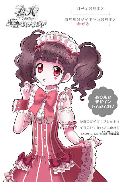 #マイキャラぬりえの画像 プリ画像