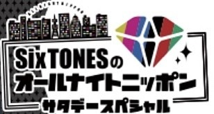 SixTONESのオールナイトニッポン サタデースペシャル[83450087]|完全 ...