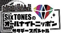 SixTONESのオールナイトニッポン サタデースペシャルの画像(オールに関連した画像)