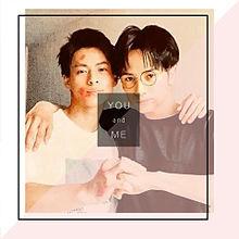 紫耀×健人    You and Me加工の画像(Meに関連した画像)