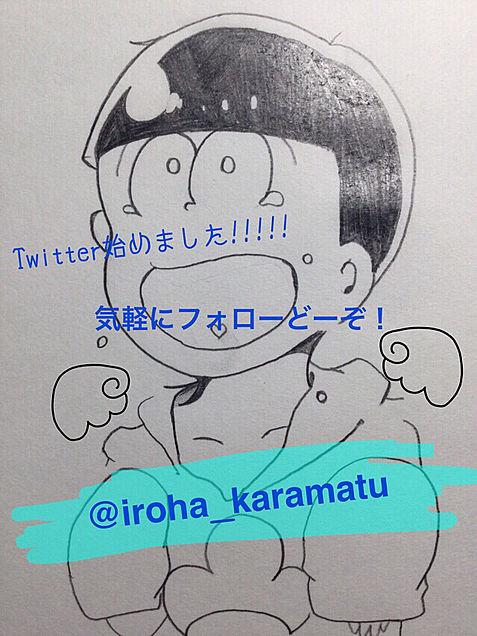 Twitter始めました!!!!!の画像(プリ画像)