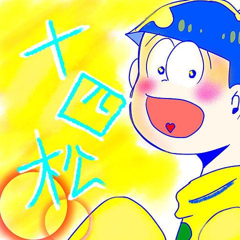 十四松!!!!!の画像(プリ画像)