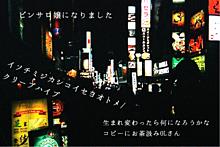 イノチミジカシコイセヨオトメ プリ画像