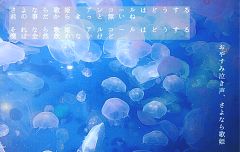 おやすみ泣き声、さよなら歌姫の画像(プリ画像)