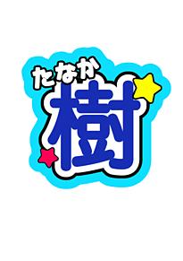 田中樹 うちわ文字 素材 SixTONESの画像(ジャニーズJrに関連した画像)