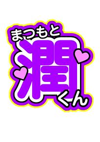 嵐 松本潤 うちわ文字 素材の画像(うちわ 文字に関連した画像)
