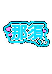 那須雄登 美 少年 うちわ素材の画像(うちわ 文字に関連した画像)