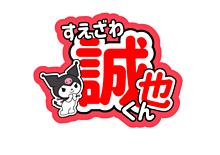 Aぇ!group 末澤誠也 うちわ文字 の画像(誠に関連した画像)