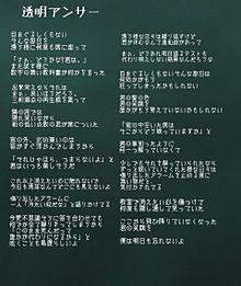 透明アンサー/歌詞の画像(プリ画像)