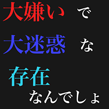 大迷惑星/泣き虫 プリ画像