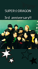 SUPER☆DRAGON  3rdanniversary!!の画像(SUPER☆DRAGONに関連した画像)