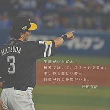 松田 のどか さんリクエスト🌸の画像(ソフトバンクに関連した画像)