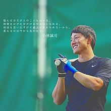 小林誠司の画像(野球 名言に関連した画像)