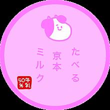 食べるミルクSixTONESの画像(京本大我に関連した画像)