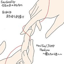Hey! Say! JUMP/Thank  youの画像(THANKYOUに関連した画像)