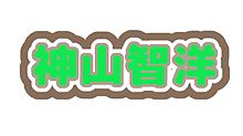 リクエストです🕊🕊保存=♡♡の画像(ジャニーズwestに関連した画像)