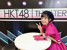 HKT48 外薗葉月 葉月ちゃんの画像(外薗葉月に関連した画像)