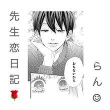 先生恋日記🌹の画像(禁断の恋に関連した画像)
