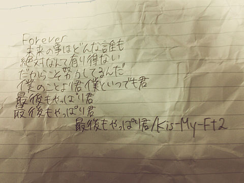 Kis-My-Ft2歌詞の画像(プリ画像)