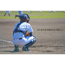 高校野球好きな人いいねの画像(かっこいい 野球 キャッチャーに関連した