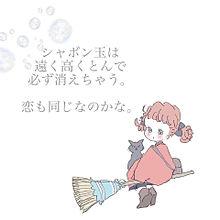 恋 ポエム プリ画像