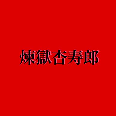 保存はふぉろ🥺の画像(プリ画像)