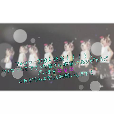 フォロワー200人達成!の画像(プリ画像)