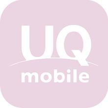 UQmobile ポータル プリ画像
