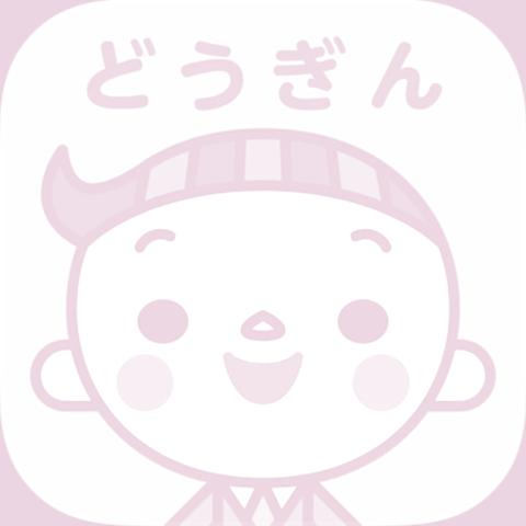 北海道銀行 どうぎんの画像(プリ画像)