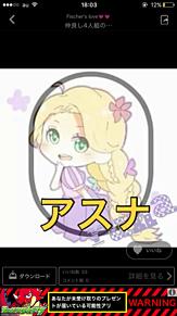 4人ペア画アスナちゃん専用の画像(プリ画像)