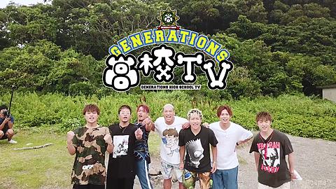 GENERATIONS高校TV🌈🌈の画像(プリ画像)