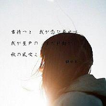 万葉集  額田王の画像(さみしいに関連した画像)