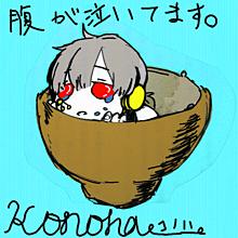 コノハ プリ画像